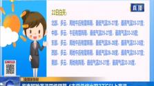海南解除高温四级预警 4市县仍将出现37℃以上高温