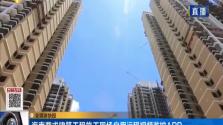 海南要求建筑工程施工现场启用远程视频监控APP