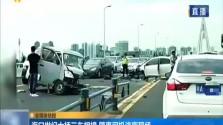海口世纪大桥三车相撞 肇事司机逃离现场