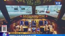 海南首个飞机酒店项目落户三亚