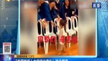2岁萌娃闯入大学毕业典礼!挨个握手