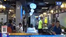 中央环保督察进行时 三亚:多部门联合调查烤鱼店涉嫌油烟污染问题