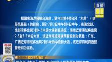 """受台风""""木恩""""影响 海浪黄色风暴潮蓝色警报发布"""