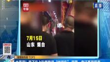 """太高調!男子車上貼著我是""""林耀東"""" 民警一查還真是吸毒"""