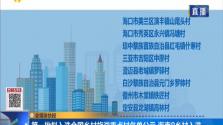 第一批拟入全国乡村旅游重点村名单公示 海南8乡村入选