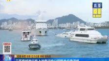 三亚海域举行海上涉客运输公司联合应急演练