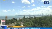 海南大學等24所學校將開展酒店業學歷繼續教育