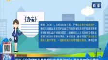 海南出臺省和市縣總體規劃實施管理辦法 嚴格開發空間管控