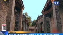 """海南出台意见加强传统村落保护 要求""""一村一档""""建立传统村落保护档案"""