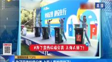 为了宣传垃圾分类 上海人真的很拼了!