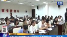 海南2018年发放超8亿元资助资金 受资助学生约44.44万人次