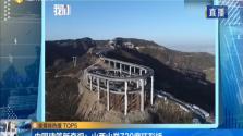 中国建筑新奇观:山西山脊720度环形桥