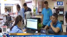 """海南""""证照分离""""改革事项扩大至130项 新增24项"""