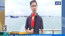 临高:南海伏季休渔期正式结束 千余船只扬帆起航