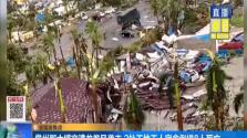 儋州那大镇突遭龙卷风袭击 2处工地工人宿舍倒塌8人死亡