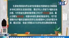 海南生源地信用贷款申请9月12日截止 已受理3.6万名学生申请