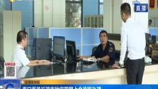 海口海关行政审批实现网上全流程办理