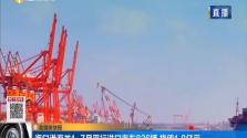 海口港海關1-7月平行進口汽車826輛 貨值1.8億元
