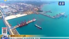 前7月海口海关签发各类原产地证书5035份 为出口企业减税1.19亿人民币