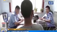 山東警方破獲薦股詐騙案 進入股票交流群 男子掉陷阱