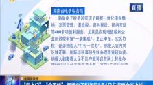 """""""零上门""""""""全天候""""新版电子税务局9月1日在海南全省上线"""