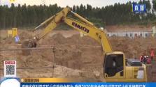 海南省将对露天矿山实施综合整治 确保2020年底全面完成露天矿山生态修复任务