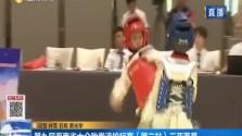 第九届海南省大众跆拳道锦标赛(第二站)三亚落幕