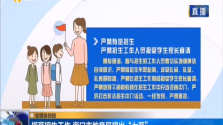 """規范招生工作 海口市教育局提出""""七嚴"""""""