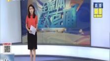 海南儋州突發龍卷風氣象災害 劉賜貴沈曉明作出批示