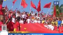 三亚:献礼国庆 千人齐唱《我和我的祖国》