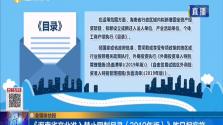《海南省產業準入禁止限制目錄(2019年版)》昨日起實施