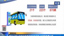 海口12座公交場站充電樁向社會開放 本月服務費三折