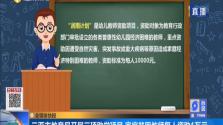 三亞市教育局開展三項助學項目 家庭貧困教師每人資助1萬元