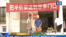 """落实""""菜篮子""""节日保供稳价 海口:蔬菜直销车进社区"""