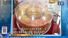 巨型月饼现身上海 重365公斤 售价12万!