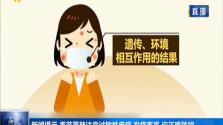 新闻提示 季节更替注意过敏性疾病 发病率高 应正确防控