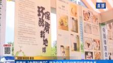 """海南省""""全国科普日""""活动启动 科技创新保护海南生态"""