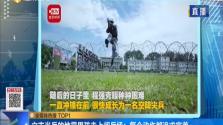 立志当兵的地震男孩走上阅兵场:每个动作都追求完美