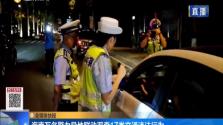 海南万名警力异地联动严查17类交通违法