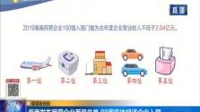 海南发布民营企业百强名单 88家实体经济企业入围