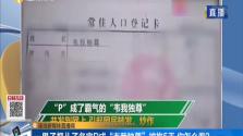 """一男子把儿子名字P成""""韦我独尊""""被拘5天 你怎么看?"""