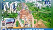 海口白驹大道改造及东延长线项目累计完成投资5亿元