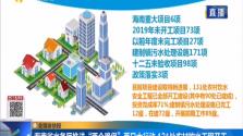 """海南省水务厅推进""""两个确保""""百日大行动 131处农村饮水工程开工"""