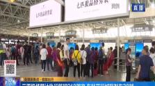 三亚机场预计执行航班918架次 车站开行城际列车38对
