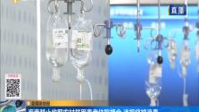 海南禁止收取农村贫困患者住院押金 违规将被追责