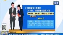 """海南""""以奖代补""""重点培育26家家庭农场 一次性给予奖补资金10万元"""