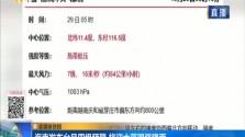 海南发布台风四级预警 将迎大范围强降雨