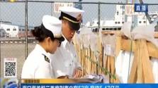 海口海关前三季度刑事立案53宗 案值5.47亿元