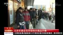 北京冬奥会吉祥物特许商品开售!