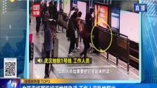 女孩无线耳机掉进地铁轨道 工作人员卧地取出